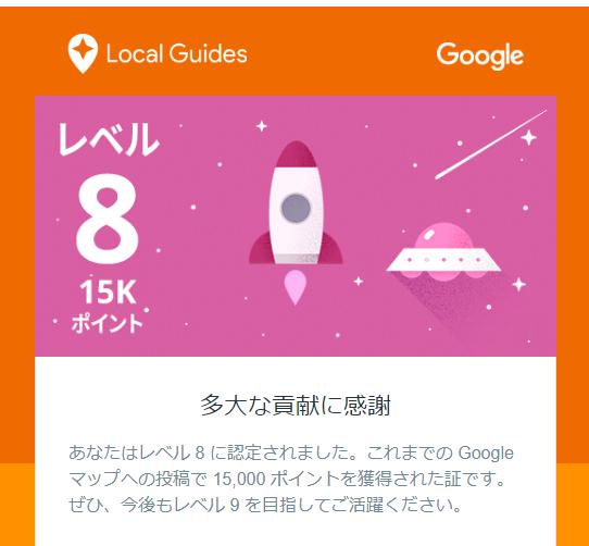 Google ローカルガイド レベル8