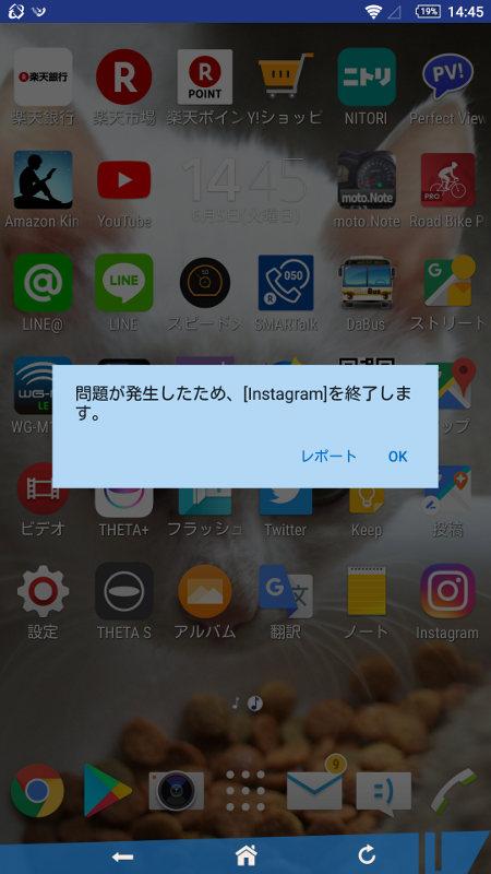 問題が発生したため、[instagram] を終了します。