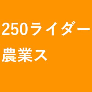 250ライダー農業ス ロゴ